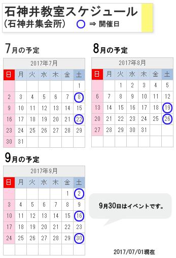 石神井教室スケジュール